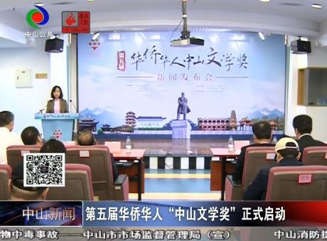 """视频丨第五届华侨华人""""中山文学奖""""正式启动"""