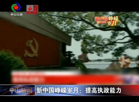 视频丨新中国峥嵘岁月:提高执政能力