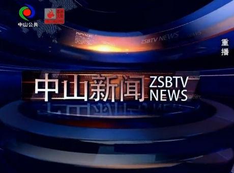 中山新闻2019年11月21日
