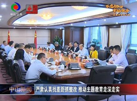 视频丨市委领导班子对照党章党规找差距专题会议召开