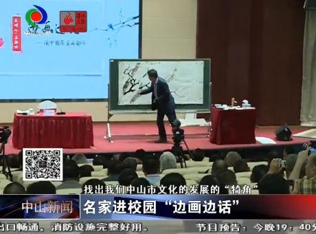 """视频丨""""中华文化四海行——走进广东""""中山站文化活动收官"""