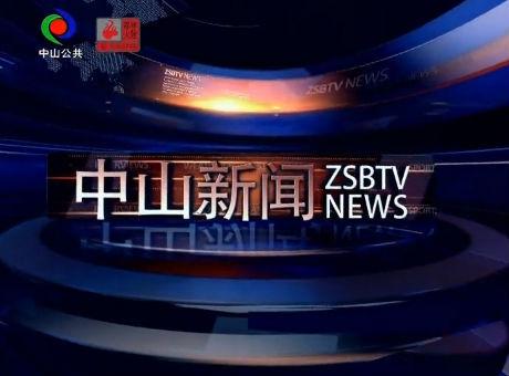 中山新闻2019年11月22日