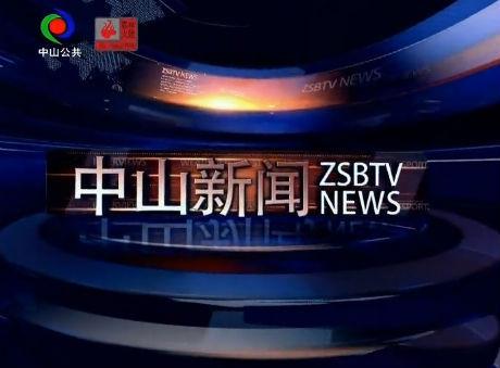 中山新闻2019年11月25日