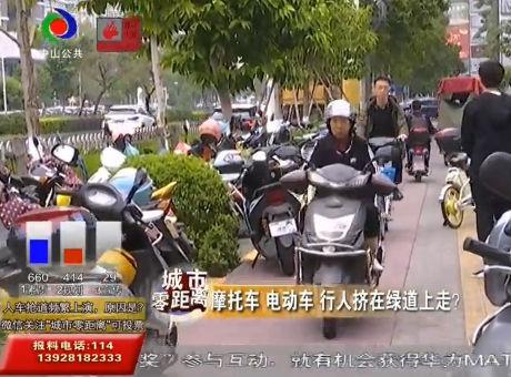 視頻丨摩托車、電動車、行人擠在綠道上走!人車搶道難題怎么破?