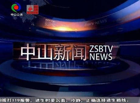 中山新闻2019年11月28日