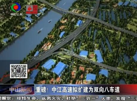 視頻丨重磅!中江高速擬擴建為雙向八車道
