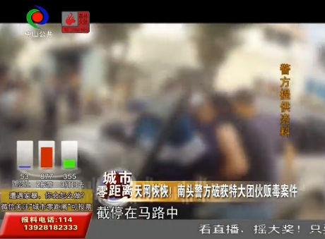 視頻丨天網恢恢!南頭警方破獲特大團伙販毒案件