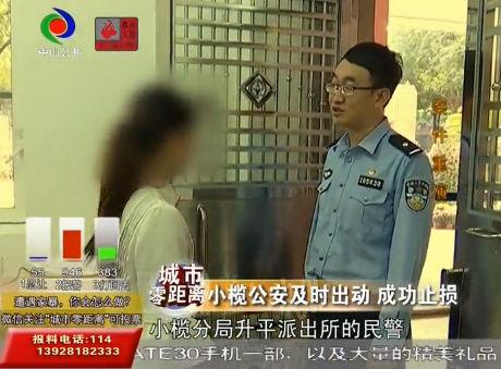 """視頻丨""""公安""""來電 被告知涉嫌違法犯罪?"""