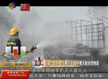 視頻丨古鎮一貨車載70盞燈 行駛中著火被全部燒毀