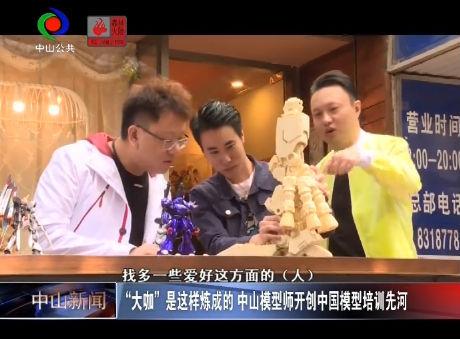 """視頻丨""""大咖""""是這樣煉成的 中山模型師開創中國模型培訓先河"""