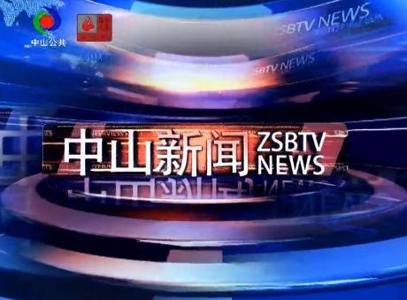 中山新闻2019年12月2日