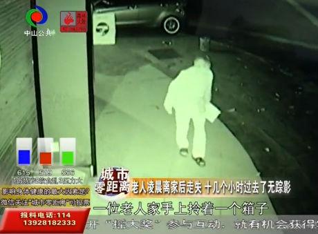 視頻丨老人凌晨離家后走失 幸得好心人為老人保駕護航