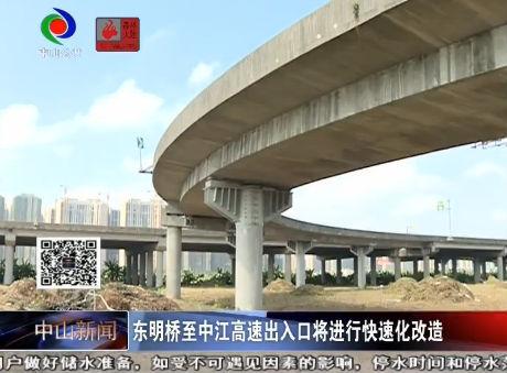 視頻丨東明橋至中江高速出入口將進行快速化改造
