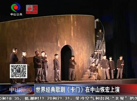 視頻丨世界經典歌劇《卡門》在中山恢宏上演