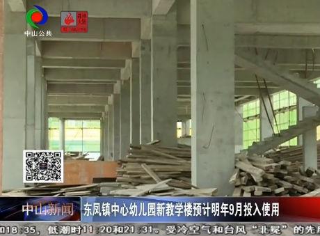 視頻丨東鳳鎮中心幼兒園新教學樓預計明年9月投入使用