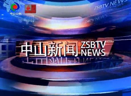 中山新闻2019年12月3日