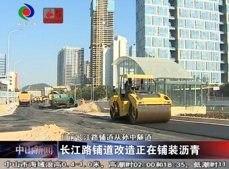 視頻丨長江路鋪道改造正在鋪裝瀝青,何時完工通車?