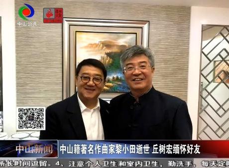 視頻丨中山籍香港著名作曲家黎小田逝世 丘樹宏緬懷好友
