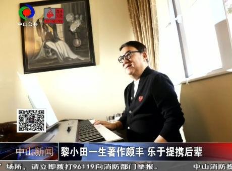 視頻丨黎小田一生著作頗豐 樂于提攜后輩
