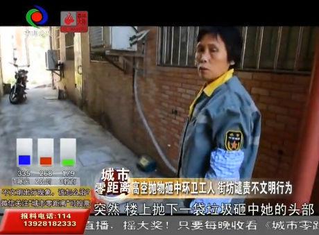 視頻丨高空拋物砸中環衛工人 街坊譴責不文明行為