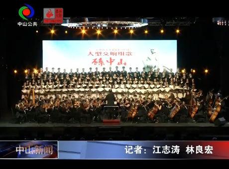 視頻丨大型交響組歌《孫中山》將赴澳門公演