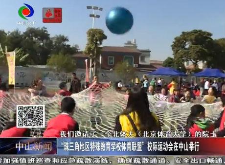 """视频丨""""珠三角地区特殊教育学校体育联盟""""校际运动会在中山举行"""