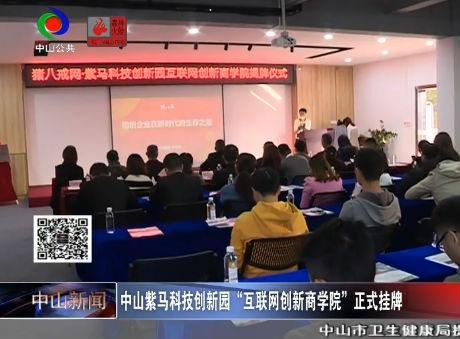 """视频丨中山紫马科技创新园""""互联网创新商学院""""正式挂牌"""