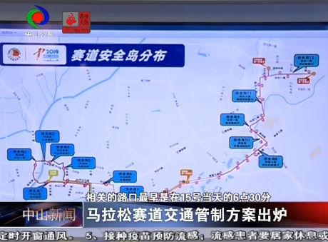 視頻丨馬拉松賽道交通管制方案出爐