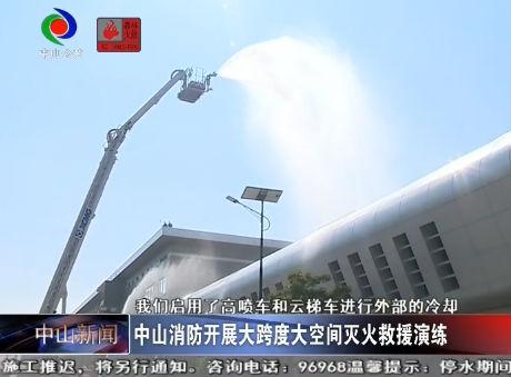 视频丨中山消防开展大跨度大空间灭火救援演练