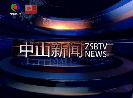 中山新闻2019年12月4日