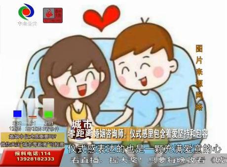 視頻丨婚姻需要儀式感嗎?