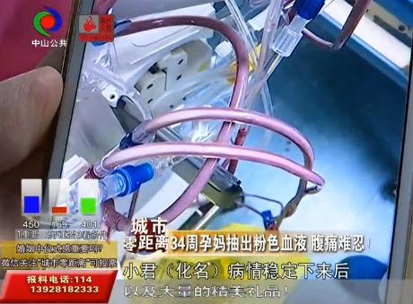 視頻丨34周孕媽抽出粉色血液 腹痛難忍!
