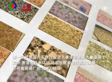 視頻丨中山記憶 石岐磚廠