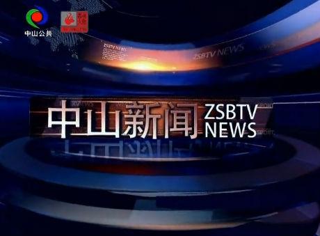 中山新闻2019年12月5日