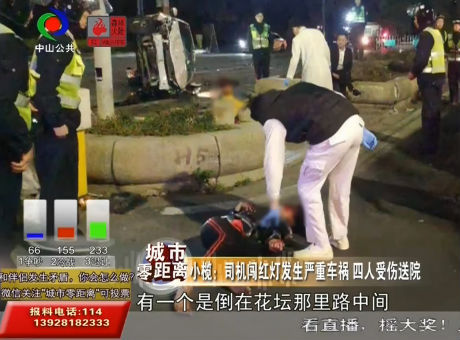 视频丨摩托车司机闯红灯发生严重车祸 四人送院