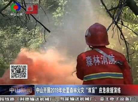 """视频丨中山开展2019年处置森林火灾""""双盲""""应急救援演练"""