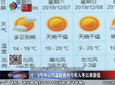 视频丨冷!8号中山气温将再创今年入冬以来新低