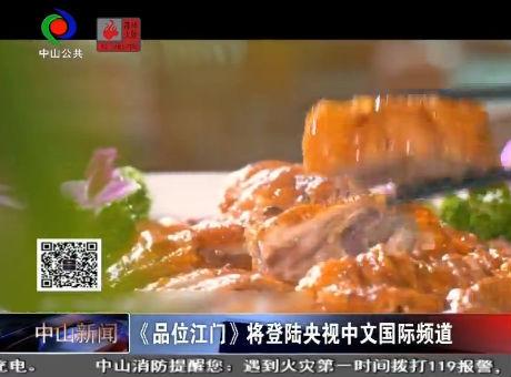 视频丨广东声屏传媒又出佳作 《品味江门》呈现西江独有美食