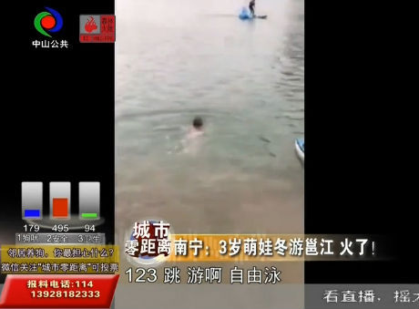 视频丨南宁:3岁萌娃冬游邕江,火了!