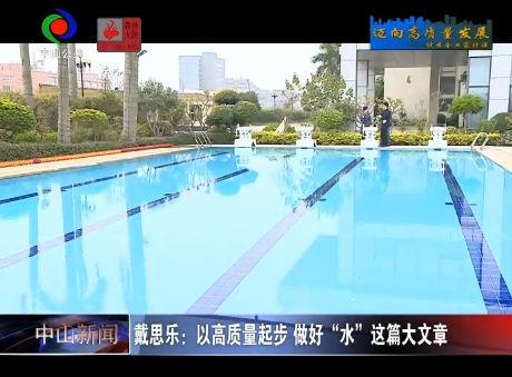 """視頻丨戴思樂:以高質量起步 做好""""水""""這篇大文章"""