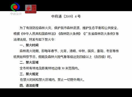 視頻丨中山市人民政府發布森林防火禁火令