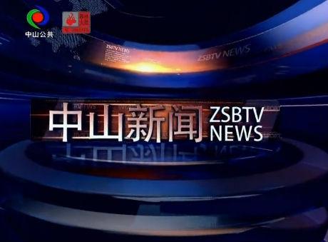 中山新闻2019年12月7日