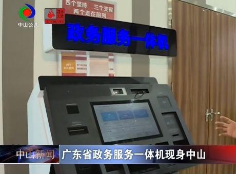 视频丨广东省政务服务一体机现身中山