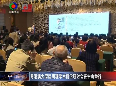 视频丨粤港澳大湾区病理学术前沿研讨会在中山举行