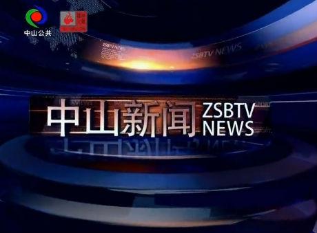 中山新闻2019年12月8日