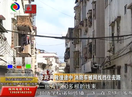 視頻丨救援途中 消防車被網線擋住去路