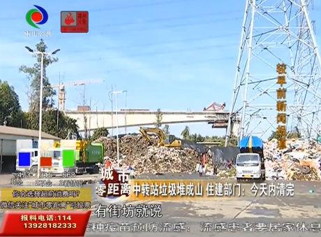 视频丨东凤垃圾中转站垃圾推挤成山?住建部门:今天内清完
