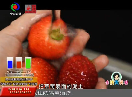 視頻丨生活大玩家-草莓的清洗方法