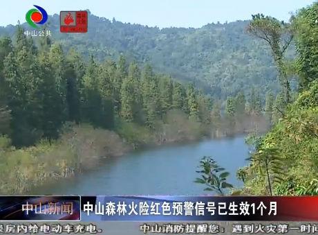 視頻丨中山森林火險紅色預警信號已生效1個月