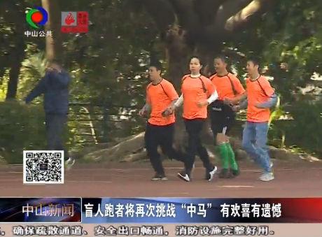 """視頻丨盲人跑者將再次挑戰""""中馬"""" 有歡喜有遺憾"""